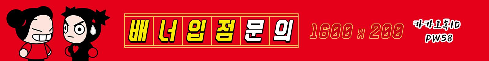 뿌까팀 하단배너